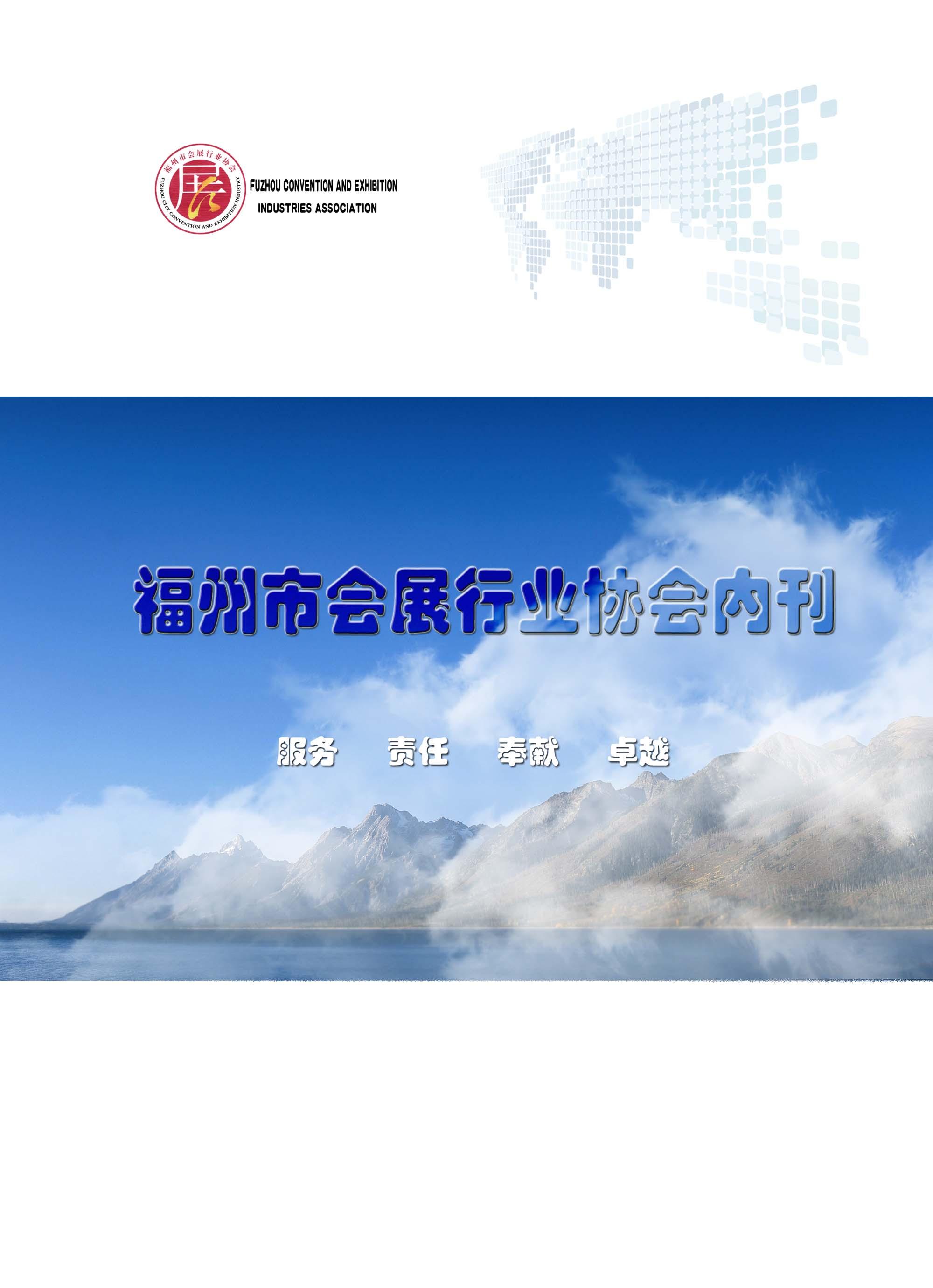 福州betway必威提款行业协会内刊-2013年06版