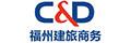 福州建发国际旅行社